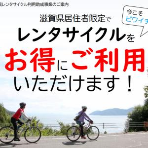 6月1日から滋賀県民レンタサイクル利用助成事業が開始!ビワイチに挑戦しよう!