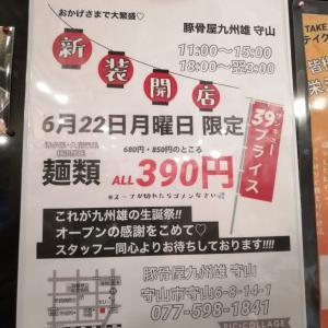 6月22日 「豚骨屋九州雄 守山店」がOPEN!!開店初日はALL390円に!! / 守山市守山