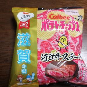 カルビー 「47都道府県の味 2020」が7月6日からスタート!滋賀は何味?
