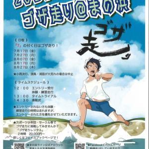 """琵琶湖にひかれたゴザの上を走る「2020ゴザ走り@まの浜」が7~8月の""""7""""のつく日に開催されます! / 大津市今堅田"""