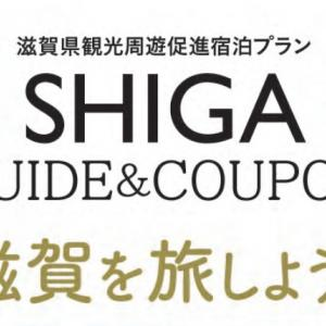 7月20日から宿泊キャンペーン「今こそ滋賀を旅しよう!」がスタート!5,000円特典付オリジナルガイドブックが貰えます!