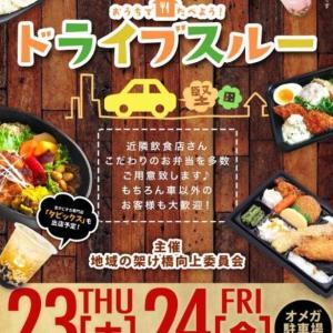 7月23日・24日に堅田活性プロジェクト「ドライブスルー堅田」が開催されます!