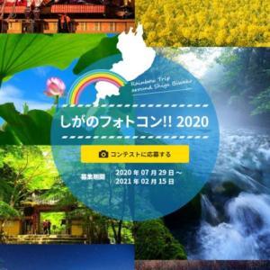 「しがのフォトコン!!2020」の応募が7月29日からスタート!入賞者には滋賀県各地からの逸品が送られます!