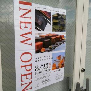 ちょっとリッチな高級パウンドケーキ店「PerteSweets」が8月23日にOPENする模様! / 草津市草津町