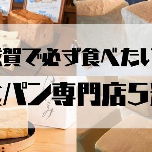 滋賀県で必ず食べたい「食パン専門店」5選