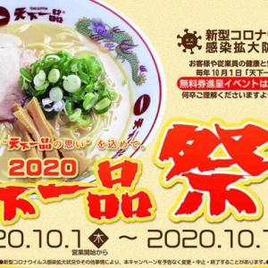 10月1日恒例の「天下一品祭り」は2020年も開催される模様!ただ無料券の配布はなし。