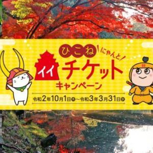 【彦根の旅をお得に】「ひこねイイチケット」プランが10月1日からスタート!