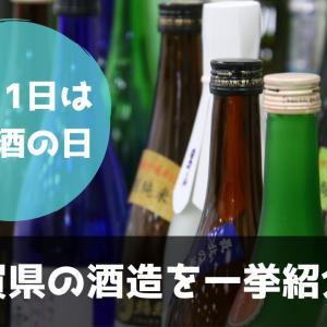"""[10月1日は""""日本酒の日""""]滋賀県の地酒を楽しもう!蔵元を一挙紹介!"""