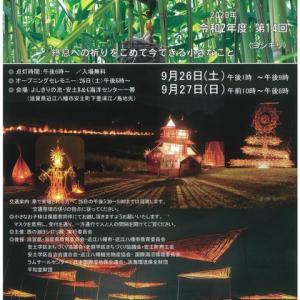 9月26日・27日の二日間「第14回西の湖ヨシ灯り展」が開催されます! / 近江八幡市安土町