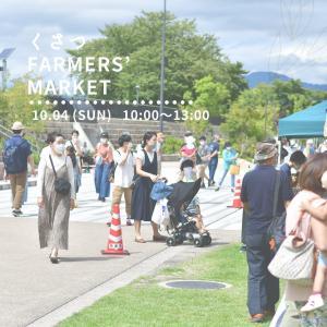 「くさつFarmers' Market 」が10月4日に開催されます!コロナの影響で中止になってから2度目の開催です
