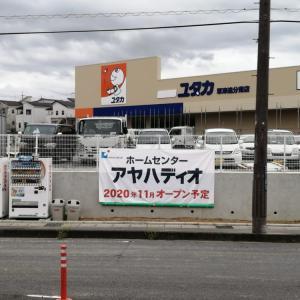 2020年11月、草津市追分にアヤハディオがOPEN予定!敷地内にはドラッグユタカも