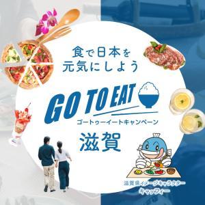 滋賀の「Go To Eatキャンペーン」はいつから?これを見ればすべてが分かる!はず….