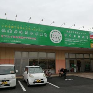 【衝撃プライス】9月9日にOPENした「ecoeat 大津瀬田店」が凄かった件について / 大津市