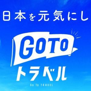 【GoToトラベル】地域共通クーポンの利用方法 / 滋賀で使えるお店はどこ?