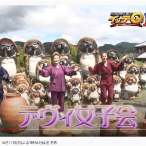 10月11日放送の「イッテQ」は「デヴィ女子会 in 滋賀県」です!
