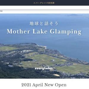 アメリカンアウトドアリゾート「エバーグレイズ」が遂に琵琶湖へやってくる!2021年4月OPEN予定!