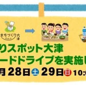 11月28・29日「まちづくりスポット大津フードドライブ」が実施されます!余っていたり食べきれなかった食品を持ち寄ろう!