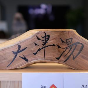 11月26日 リニューアルオープンした大津湯に行ってきた! / 大津市