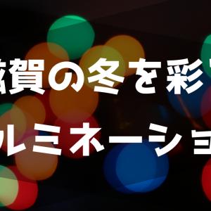 滋賀の冬を楽しむ!イルミネーションスポット特集[2020年]