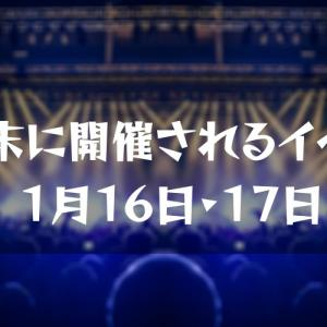 今週末に開催されるイベントまとめ / マルシェがたくさん開催されるよ!
