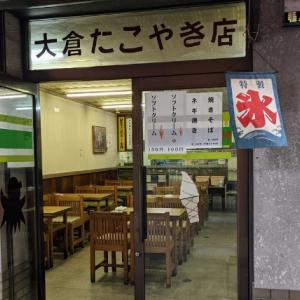 5個100円!「大倉たこやき店」のたこ焼きでノスタルジーに浸る。 / 大津市