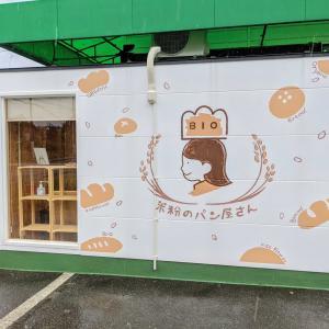 9/1にオープンした『米粉のパン屋さんBIO』へ行ってきました!米粉100%のパン屋さん / 大津市