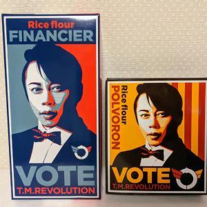 9/25から西川貴教さんのツアーオフィシャルスイーツ第二弾「米粉フィナンシェ」と「米粉ポルポロン」が販売開始されたので買ってみました
