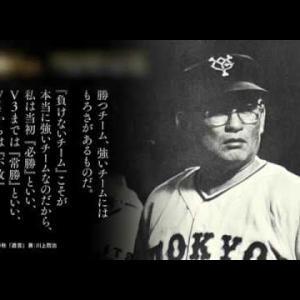 【名将の言葉】川上哲治氏、「若い選手をガンガン怒っちゃいかんよ」(権藤博氏のコラムより)