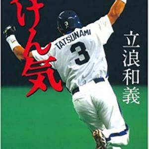 【今年のプロ野球】立浪さん「体力勝負になる」!!~~~~~。