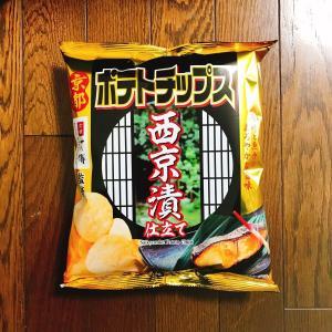 【なんと】京都伝統の味「西京漬け」がポテチに!!~~~~~。