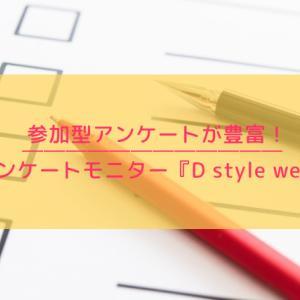 参加型アンケートが豊富!ぜひ登録しておきたいアンケートモニター『D style web』とは?