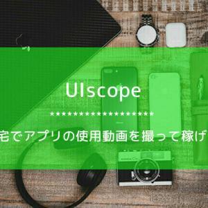 時給3,000円が狙える!自宅で稼げるユーザーテストモニター『UIScope』をやってみたのでレポ