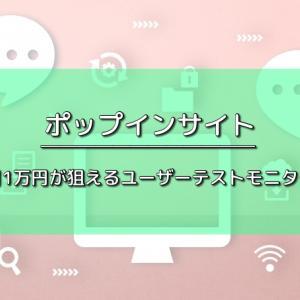 月1万円も狙える!ユーザーテストモニター『ポップインサイト』で稼いでみた