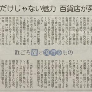 本日の産經新聞朝刊に掲載されました‼️