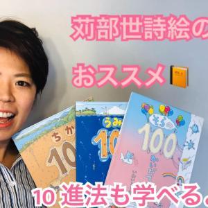 ◆ 10進法が学べる!!『100かいだてのいえ』シリーズ ◆