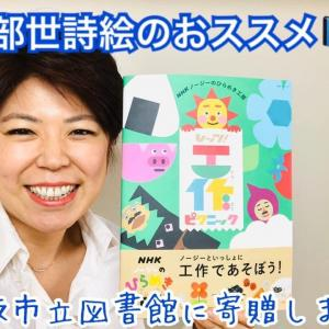 大阪市立図書館寄贈第1号はコレ