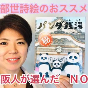 大阪人が選んだ2019年絵本