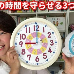 ◆ 時間を守らせる3つの方法 ◆
