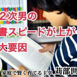 ◆ 小2次男の読書スピードが上がった3大要因 ◆