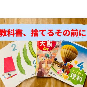 【教科書、捨てるその前に~元小学校教諭の母の教え~】