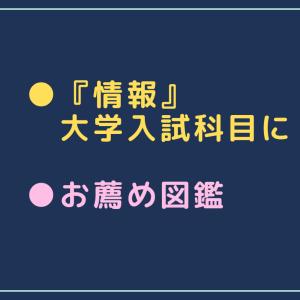 【情報、大学入試科目へ/お薦め図鑑】
