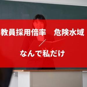 【教員採用 危険水域/なんで私だけ】