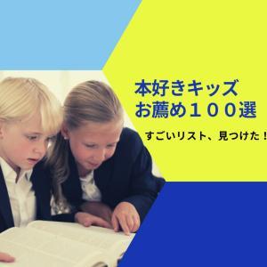 【本好きのキッズお薦め100選】