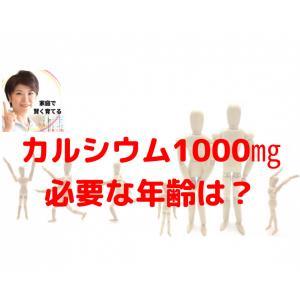 カルシウム1000g/日必要な歳は?