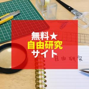 【無料★自由研究 3大サイト】