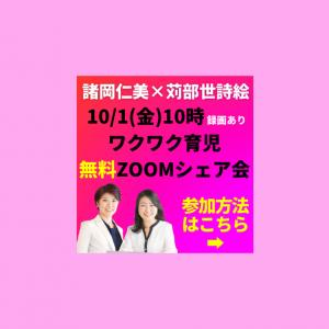 【10/1(金)ワクワク育児無料シェア会】