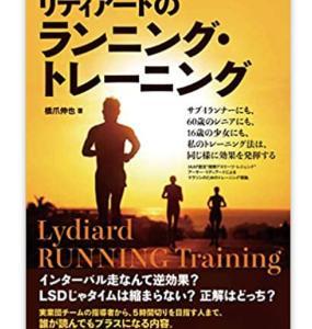 リディアードのランニング・トレーニング その2