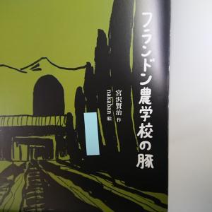 1月17日【見ル聞ク賢治】終了