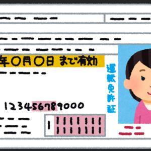 駆け込みギリギリセーフ( ☆∀☆)【免許更新】