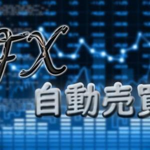 FXの自動トレードを始めよう!